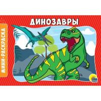 Раскраска 978-5-378-28788-8 Динозавры.А5 эконом