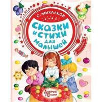 Книга 978-5-17-118279-3 Сказки и стихи для малышей.Михалков С.В.