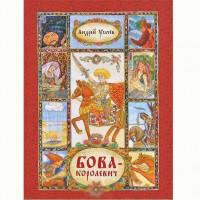 Книга 978-5-353-06454-1 Усачев А. Бова-королевич
