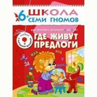 Книга ШГС 978-5-86775-230-9 Где живут предлоги.Седьмой год обучения.