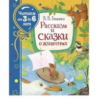 Книга 978-5-353-09578-1 Бианки В. Рассказы и сказки о животных (Читаем от 3 до 6 лет)