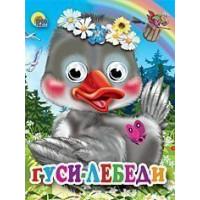 Книга Глазки мини 978-5-378-02502-2 Гуси-Лебеди