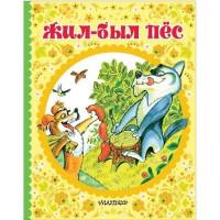 Книга 978-5-17-112924-8 Жил-был пёс.Горький М.