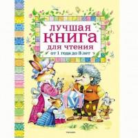 Книга 978-5-353-03634-0 Лучшая книга для чтения от 1 до 3 лет