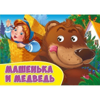 Книга Глазки альбомные 978-5-378-29651-4 Машенька и Медведь