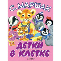 Книга 978-5-17-100499-6 Детки в клетке.Маршак С.Я
