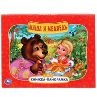 Книга Умка 9785506033677 Маша и Медведь.Книжка-панорамка+поп+ап