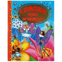 Книга Умка 9785506043522 Сказки для принцесс.Золотая классика