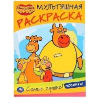Раскраска 9785506039372 Самые лучшие.Оранжевая корова.Мультяшная раскраска А4