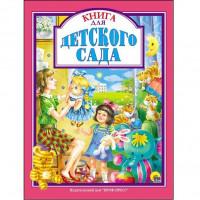 Книга 978-5-378-27124-5 Книга для детского сада