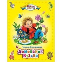 Книга Страна детства 978-5-378-18197-1 Домовенок Кузька