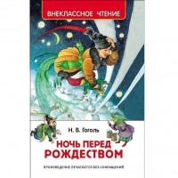 Книга 978-5-353-07767-1 Гоголь Н.Ночь перед рождеством ВЧ