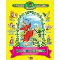 Книга 978-5-378-19999-0 Царевна-Лягушка 7 сказок.