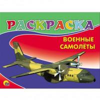 Раскраска 978-5-378-25616-7 Военные самолеты