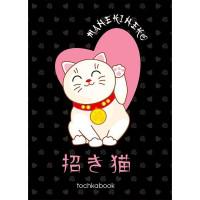 ТОЧКАБУК 468-0-088-40447-9 Японская кошка