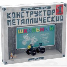 Констр-р металл №1 Школьный 02049 /10/