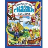 Книга 978-5-378-02155-0 Любимые русские сказки для малышей