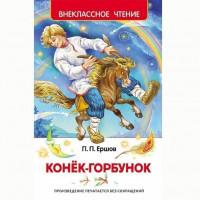 Книга 978-5-353-07252-2 Ершов П.Конек-Горбунок (ВЧ)
