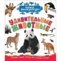 Книга 978-5-353-08998-8  Удивительные животные Первая энциклопедия