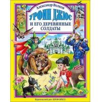 Книга 978-5-378-27022-4 Урфин Джюс и его деревянные солдаты