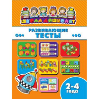 Книга 45005 Школа дошколят.Развивающие тесты 2-4года