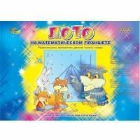 Игровой материал ЛОТО на математическом планшете