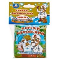 Книга Умка 9785506014010 Любимые герои.К.Чуковский.Книга-раскладушка для ванны