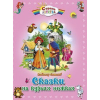 Книга Страна детства 978-5-378-03169-6 Сказки на курьих ножках