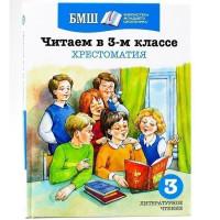 Книга 978-5-4451-0592-3 ОНИКС. Хрестоматия. Читаем в 3-м классе