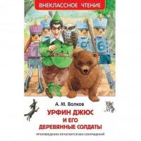 Книга 978-5-353-07708-4 Волков.А.Урфин Джюс и его деревянные солдаты