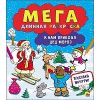 Раскраска Мегадлинная 978-5-378-28637-9 К нам приехал Дед Мороз
