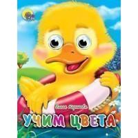 Книга Глазки мини 978-5-378-02186-4 Учим цвета