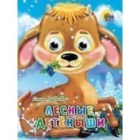 Книга Глазки мини 978-5-378-02282-3 Лесные детеныши
