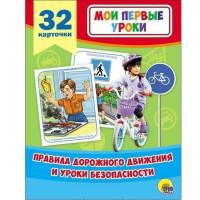 Книга 978-5-378-26878-8 Мои первые уроки.Правила дорожного движения и уроки безопасности