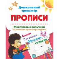 Книга 9785705754151 Мои умелые пальчики. Развивающие прописи про игрушки со стишками, обводилками