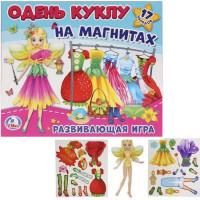 Игра Одевайка на магнитах.Одень куклу.Феи 4690590149652