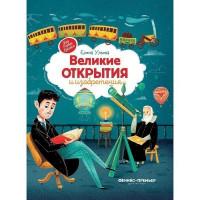 Книга 9785222319901 Великие открытия и изобретения. Моя Первая Книжка