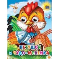 Книга Глазки мини 978-5-378-02550-3 Петушок и чудо-меленка