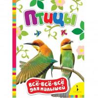 Книга 978-5-353-07728-2 Птицы ВВВМ