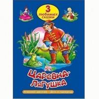 Книга 978-5-378-20297-3 Три любимых сказки.Царевна-лягушка