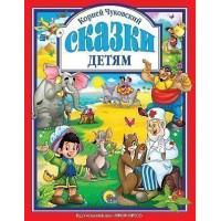 Книга 978-5-378-07361-0 Чуковский.Сказки детям.Л.С.