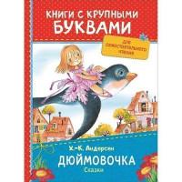 Книга 978-5-353-08730-4 Андерсен Х.-К.Дюймовочка.Сказки ККБ