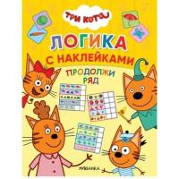 Книга 978-5-43151-653-5 Три кота. Логика с наклейками. Продолжи ряд
