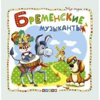 Книга 100383 Мир сказок.Бременские музыканты