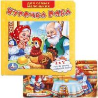Книга Умка 9785919417958 Курочка Ряба.С пазлами