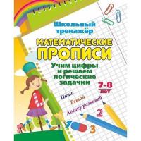 Книга 9785705754113 Математические прописи. Учим цифры и решаем логические задачки. 7-8 лет