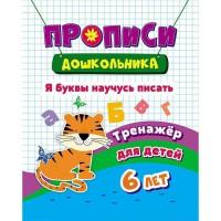 Книга 4680088301655 Тренажер. Я буквы научусь писать: для детей 6 лет