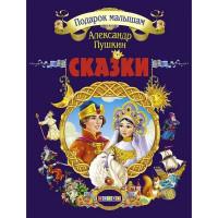 Книга 9786177655595 Подарок малышам. Пушкин Александр Сергеевич