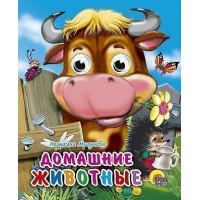 Книга Глазки мини 978-5-378-01246-6 Домашние животные