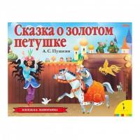 Книга 978-5-353-09237-7 Сказка о золотом петушке (панорамка) (рос)